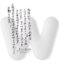 BC_Ellen_Que_Woo_chinese_1.jpg