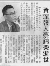 Obituary of Choy Kam Wing