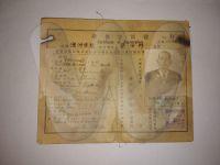 China - Registration Certificate of Ah Long - 1936