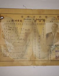 China - Registration Certificate of Ah Long - 1936